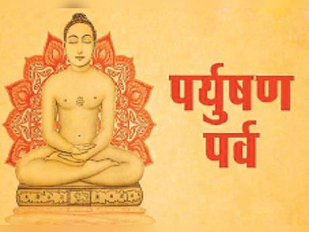 Paryushan-MahaParv
